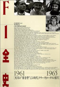 F1全史 第7集 1961-1965-電子書籍