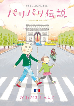 パリパリ伝説(7)-電子書籍