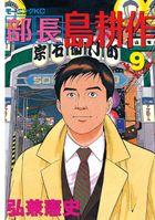 部長 島耕作(9)