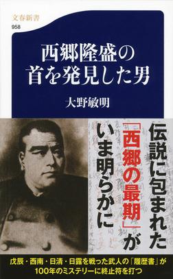 西郷隆盛の首を発見した男-電子書籍