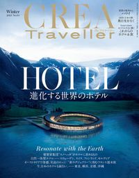 CREA Traveller 2021 Winter NO.64