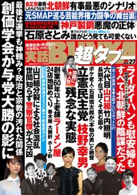 実話BUNKA超タブー vol.27【電子普及版】
