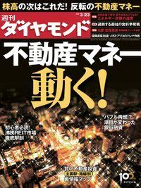 週刊ダイヤモンド 13年3月23日号