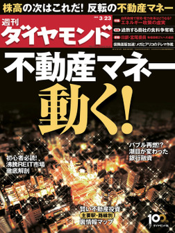 週刊ダイヤモンド 13年3月23日号-電子書籍