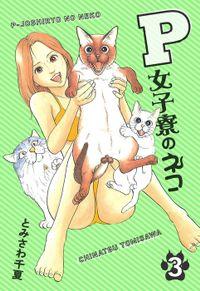 P女子寮のネコ 3