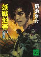妖戦地帯3 淫闘篇