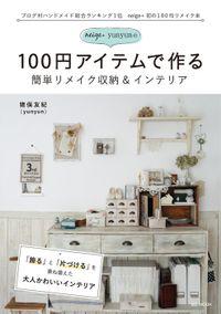 neige+yunyunの100円アイテムで作る簡単リメイク収納&インテリア