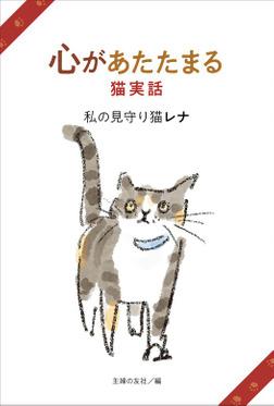 心があたたまる猫実話 私の見守り猫レナ-電子書籍