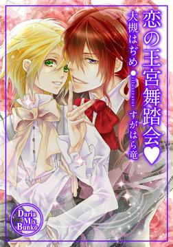 恋の王宮舞踏会-電子書籍