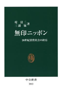 無印ニッポン 20世紀消費社会の終焉-電子書籍