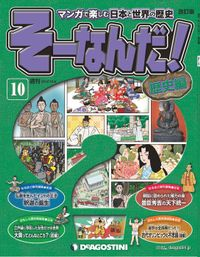 マンガで楽しむ日本と世界の歴史 そーなんだ! 10