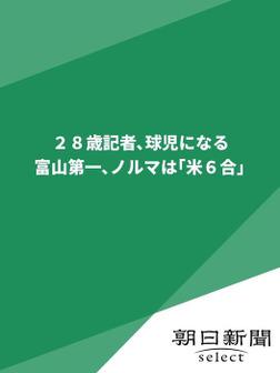 28歳記者、球児になる 富山第一、ノルマは「米6合」-電子書籍