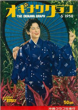 オキナワグラフ 1958年6月号 戦後沖縄の歴史とともに歩み続ける写真誌-電子書籍