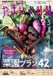 NHK 趣味の園芸 やさいの時間 2020年2月・3月号