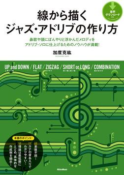 線から描くジャズ・アドリブの作り方-電子書籍