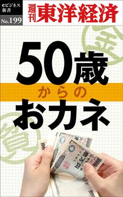 50歳からのおカネ―週刊東洋経済eビジネス新書No.199-電子書籍