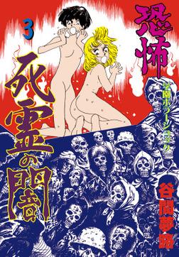 恐怖 死霊の闇 3-電子書籍