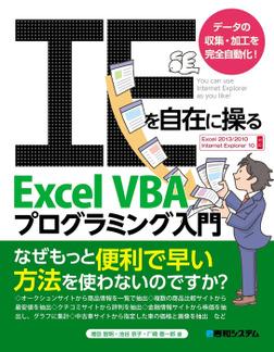 IEを自在に操る Excel VBAプログラミング入門-電子書籍