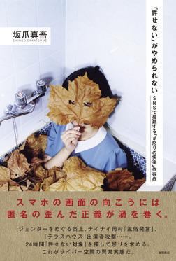 「許せない」がやめられない SNSで蔓延する「#怒りの快楽」依存症-電子書籍