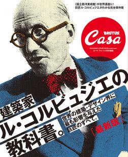 Casa BRUTUS特別編集 最新 建築家ル・コルビュジエの教科書-電子書籍