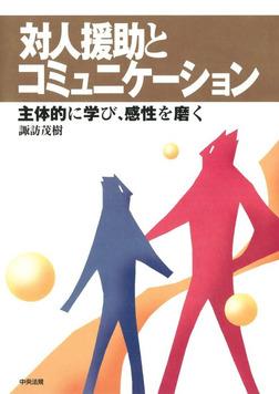 対人援助とコミュニケーション-電子書籍