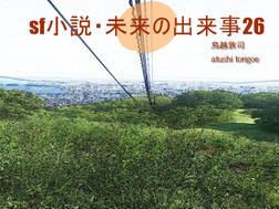 SF小説・未来の出来事26-電子書籍