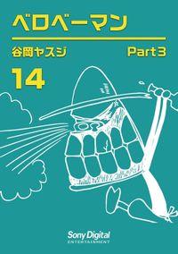 谷岡ヤスジ全集14 ベロベーマン3
