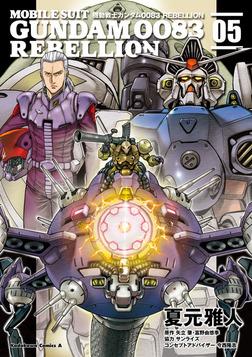 機動戦士ガンダム0083 REBELLION(5)-電子書籍
