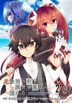 元最強の剣士は、異世界魔法に憧れる 第22話【単話版】-電子書籍