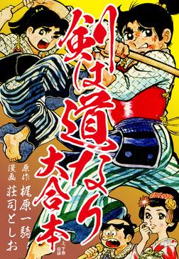 剣は道なり 大合本-電子書籍