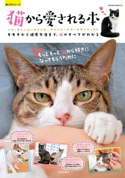 猫から愛される本-電子書籍