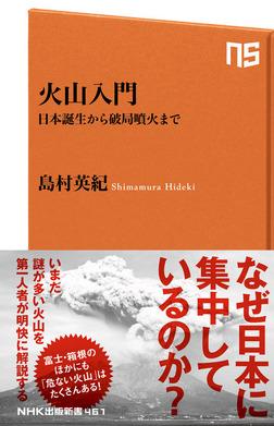 火山入門 日本誕生から破局噴火まで-電子書籍
