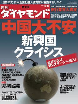 週刊ダイヤモンド 08年12月13日号-電子書籍