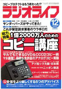 ラジオライフ2004年12月号