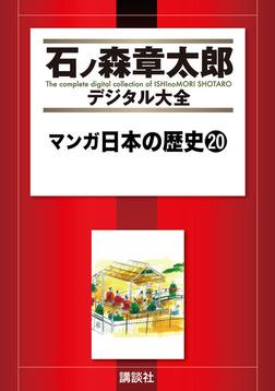 マンガ日本の歴史(20)-電子書籍