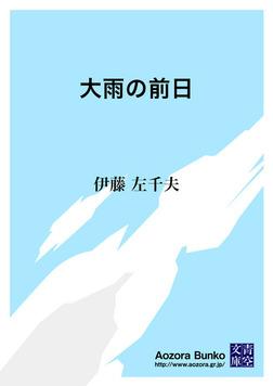 大雨の前日-電子書籍