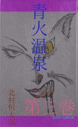 青火温泉 第三巻-電子書籍