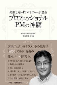 失敗しないITマネジャーが語る プロフェッショナルPMの神髄(日経BP Next ICT選書)