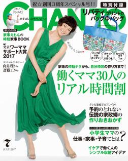 CHANTO 2017年 07月号-電子書籍
