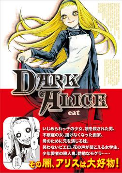 DARK ALICE-電子書籍