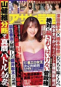 週刊アサヒ芸能 2020年10月08日号