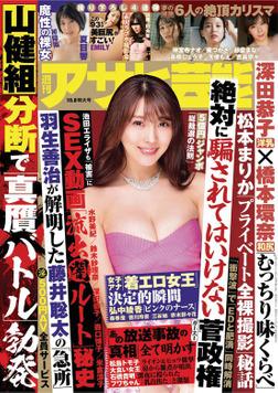 週刊アサヒ芸能 2020年10月08日号-電子書籍
