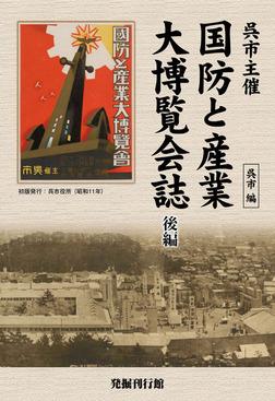 呉市主催 国防と産業大博覧会誌 後編-電子書籍