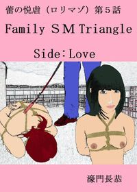 Family SM Triangle:Side LOVE