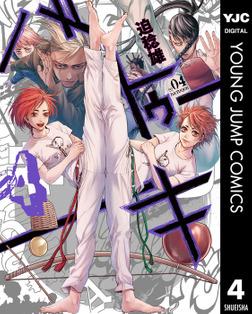 バトゥーキ 4-電子書籍