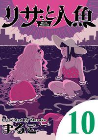 リサと人魚(10)