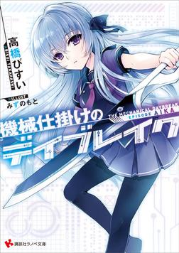 機械仕掛けのデイブレイク Episode Aika-電子書籍