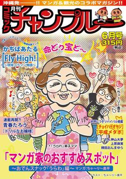 月刊コミックチャンプルー2012年6月号-電子書籍