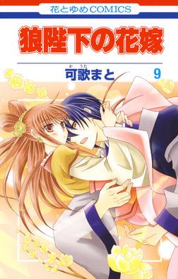 狼陛下の花嫁 9巻-電子書籍