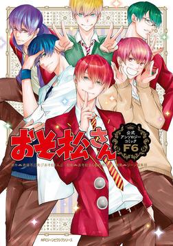 おそ松さん公式アンソロジーコミック 【F6】-電子書籍